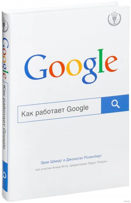 """""""Как работает Google"""" - отличная книга о менеджменте"""