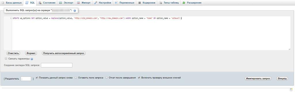 Перенос WordPress сайта на другой домен на MySQL